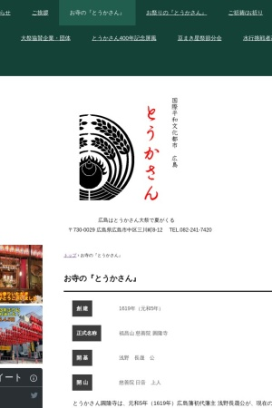 Screenshot of www.toukasan.jp