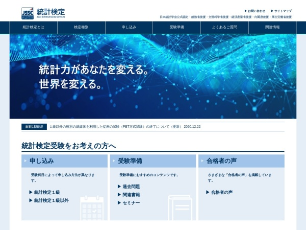 http://www.toukei-kentei.jp/