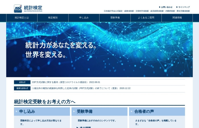 Screenshot of www.toukei-kentei.jp