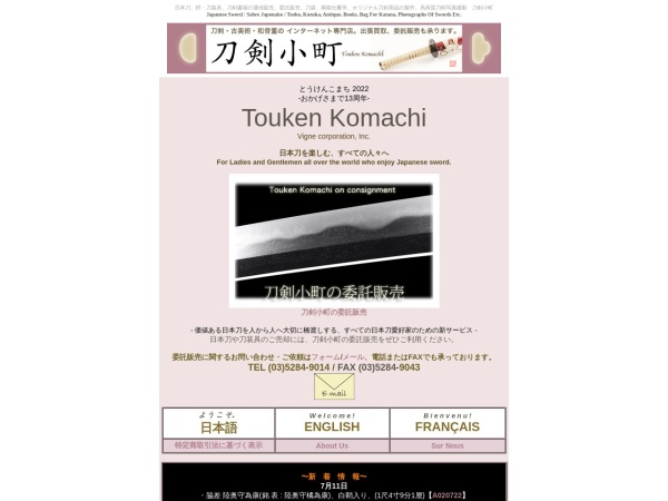 Screenshot of www.toukenkomachi.com