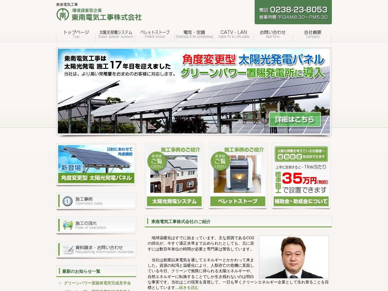 東南電気工事株式会社