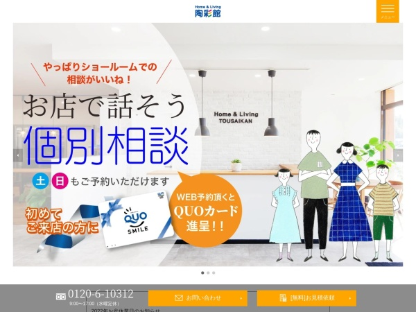 Screenshot of www.tousaikan.com