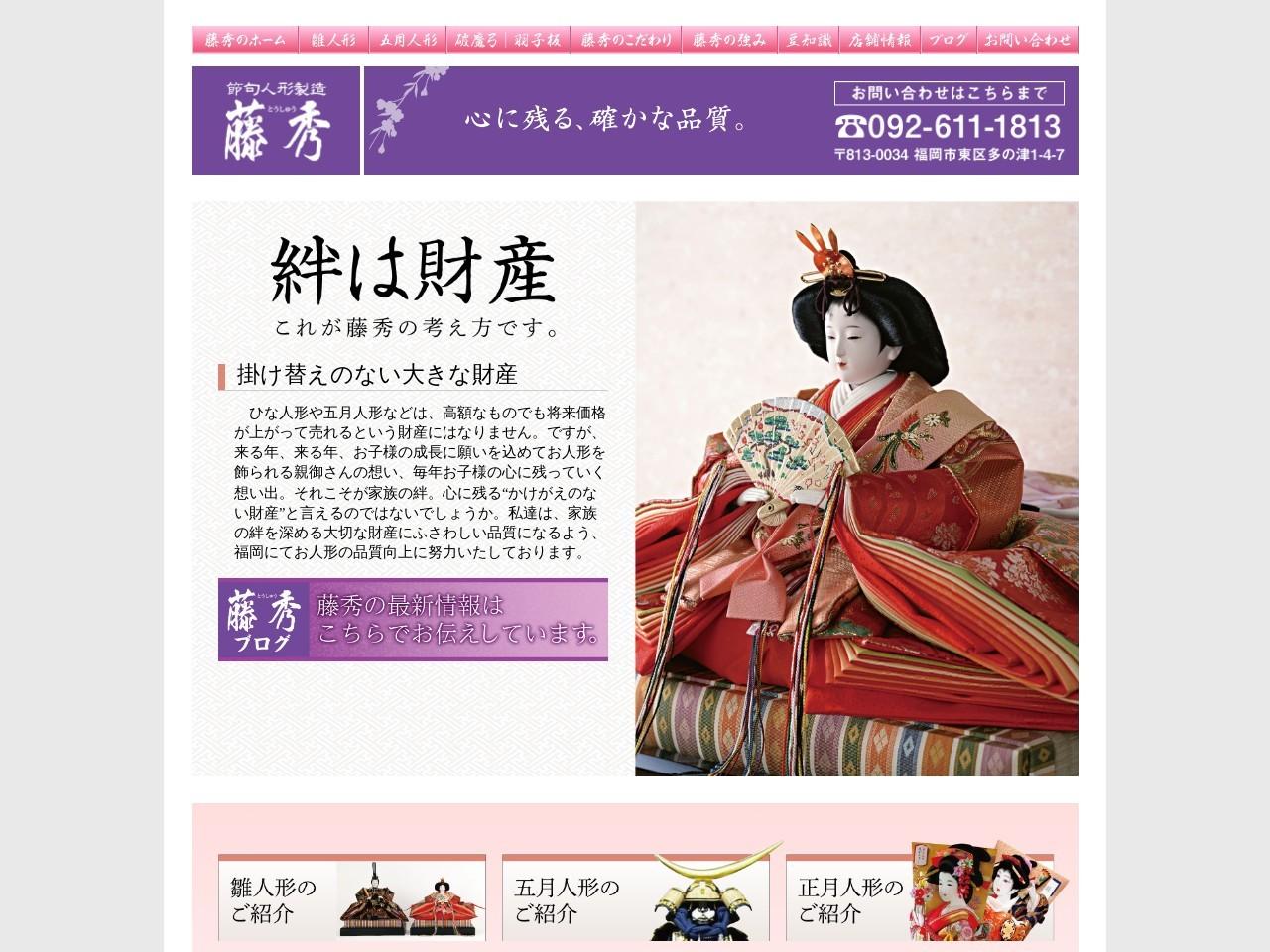 ひな人形、五月人形、正月飾りなど、節句人形の製造販売|藤秀(とうしゅう)