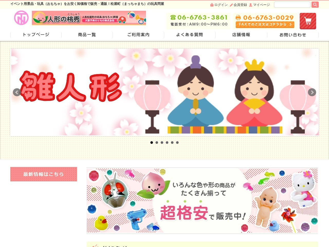 イベント用景品を卸価格で販売 松屋町の玩具問屋『人形の桃秀』