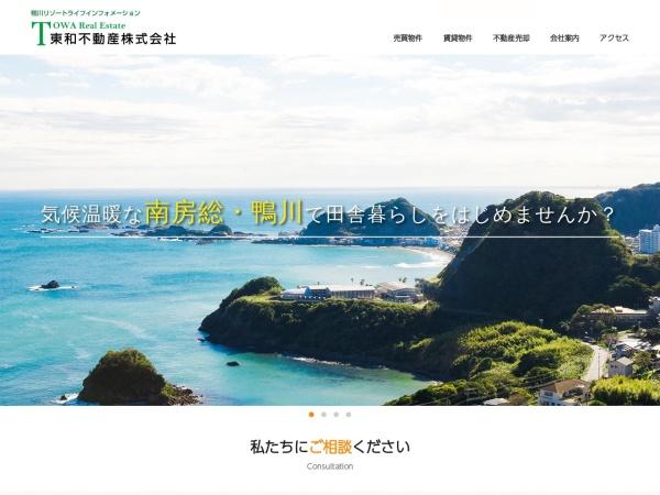 http://www.touwafudousan.co.jp/