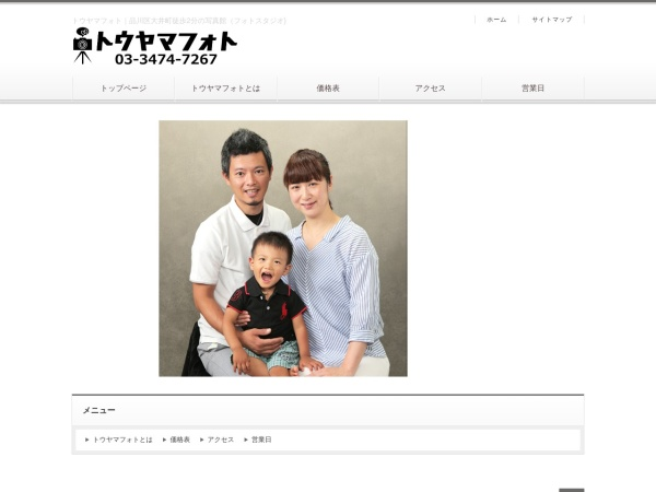 Screenshot of www.touyama-shokai.sakura.ne.jp