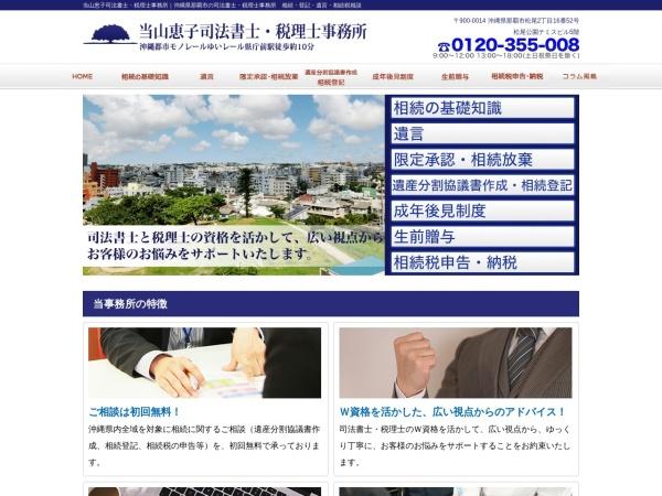 Screenshot of www.touyama.okinawa