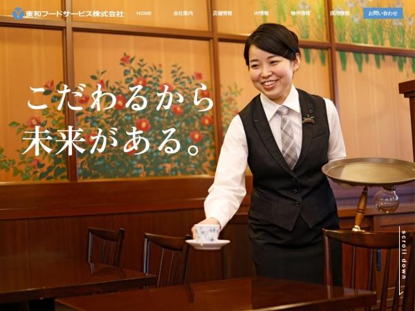 http://www.towafood-net.co.jp/