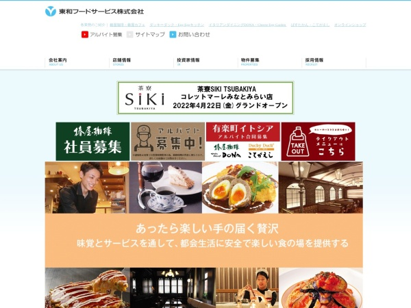 Screenshot of www.towafood-net.co.jp