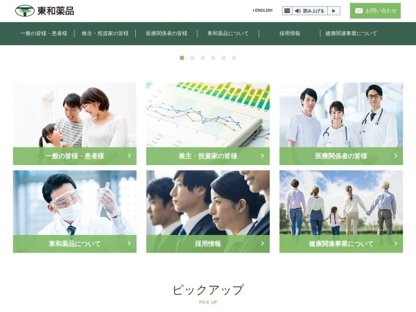 Screenshot of www.towayakuhin.co.jp