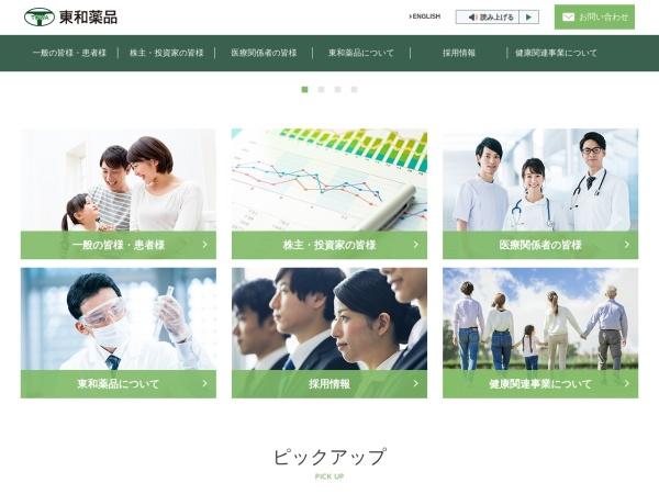 Screenshot of www.towayakuhin.co.jp