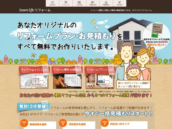 Screenshot of www.town-life.jp