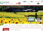 Screenshot of www.town.aga.niigata.jp