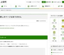 Screenshot of www.town.agematsu.nagano.jp
