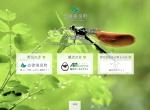 Screenshot of www.town.aizumisato.fukushima.jp