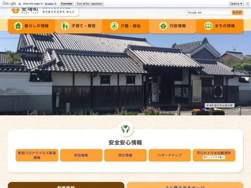 http://www.town.ando.nara.jp/
