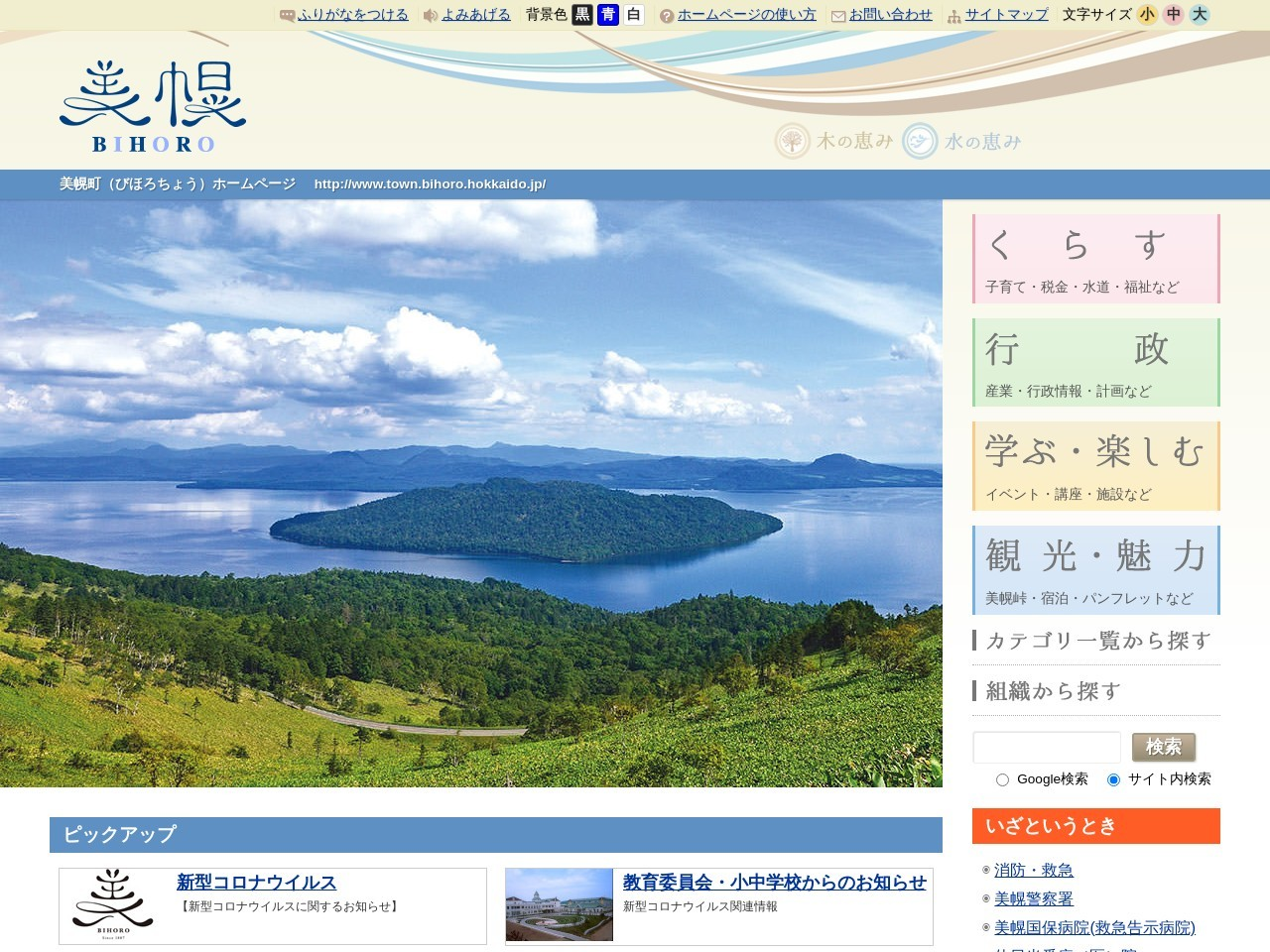http://www.town.bihoro.hokkaido.jp/docs/2019020100025/