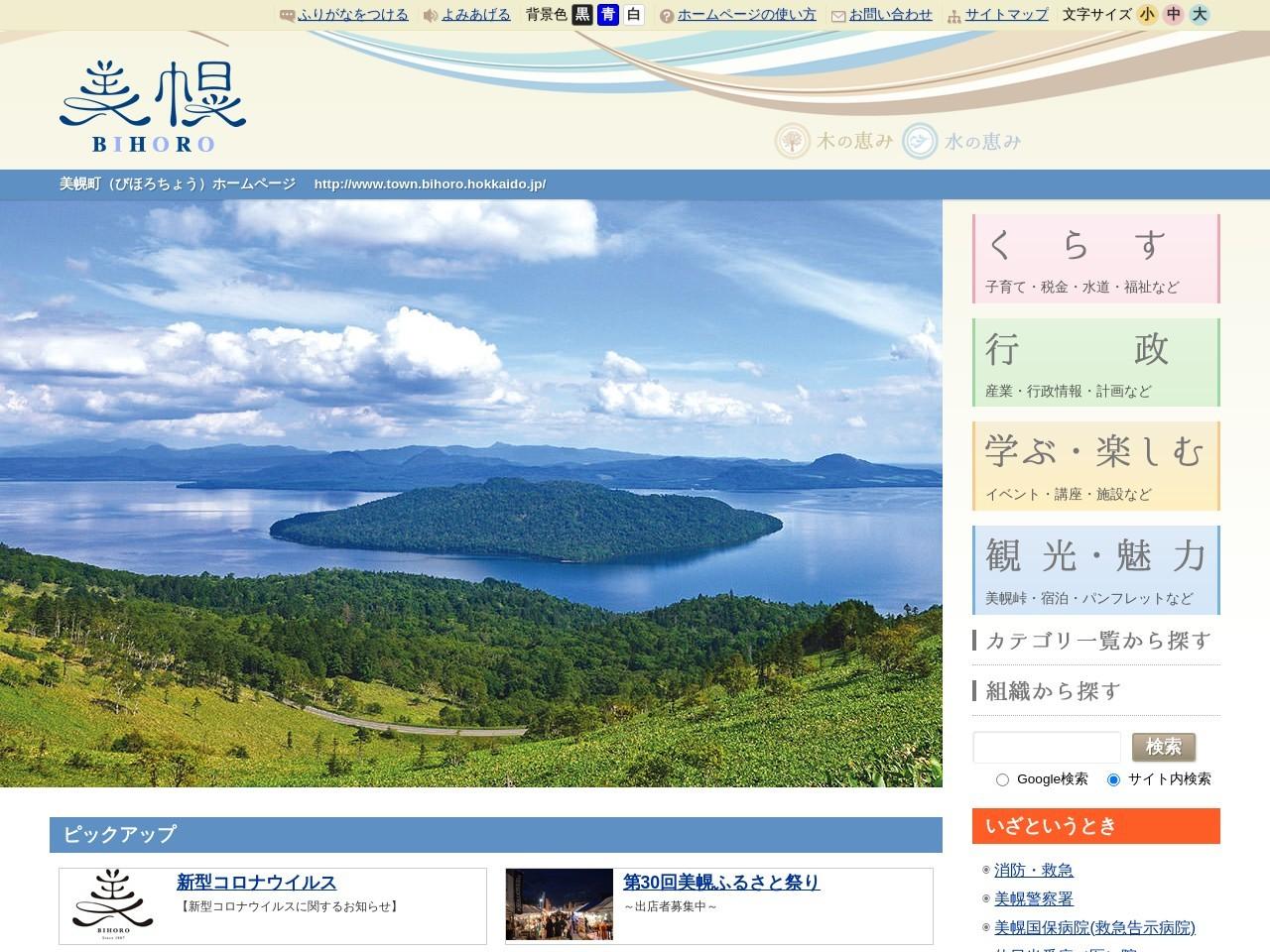 http://www.town.bihoro.hokkaido.jp/