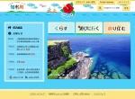 Screenshot of www.town.china.lg.jp