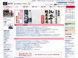 http://www.town.embetsu.hokkaido.jp/