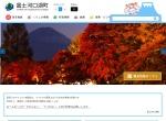 Screenshot of www.town.fujikawaguchiko.lg.jp