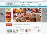 Screenshot of www.town.fukuchi.lg.jp