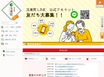 http://www.town.gyokuto.kumamoto.jp/