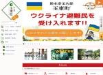 Screenshot of www.town.gyokuto.kumamoto.jp