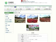 http://www.town.haboro.lg.jp/shisetsu/hiroba/rose-garden.html