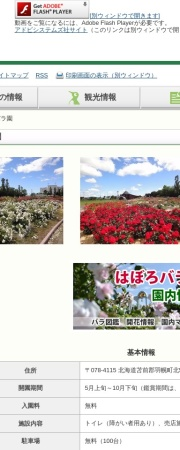 Screenshot of www.town.haboro.lg.jp