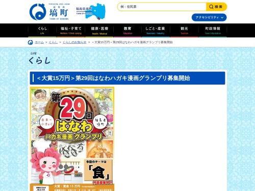 http://www.town.hanawa.fukushima.jp/page/page000567.html
