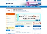Screenshot of www.town.hatoyama.saitama.jp