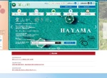Screenshot of www.town.hayama.lg.jp