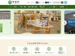 http://www.town.hayashima.lg.jp/