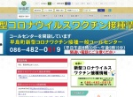 Screenshot of www.town.hayashima.lg.jp