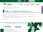 Screenshot of www.town.heguri.nara.jp