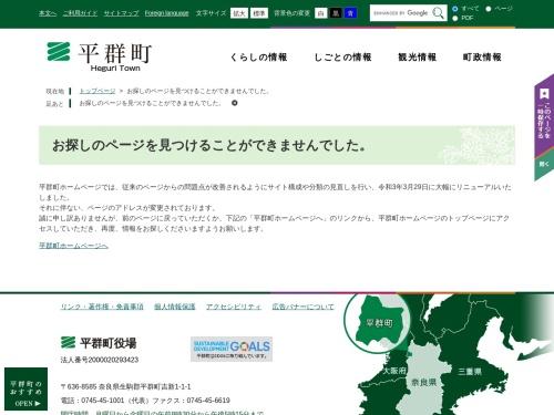 http://www.town.heguri.nara.jp/web/index.html