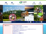 http://www.town.hidaka.hokkaido.jp/