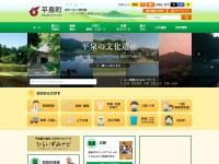 Screenshot of www.town.hiraizumi.iwate.jp
