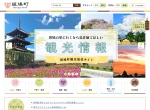 Screenshot of www.town.ikaruga.nara.jp