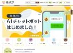 Screenshot of www.town.ikaruga.nara.jp