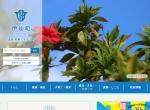 Screenshot of www.town.isen.kagoshima.jp