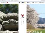 Screenshot of www.town.ishikawa.fukushima.jp