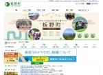 Screenshot of www.town.itano.tokushima.jp