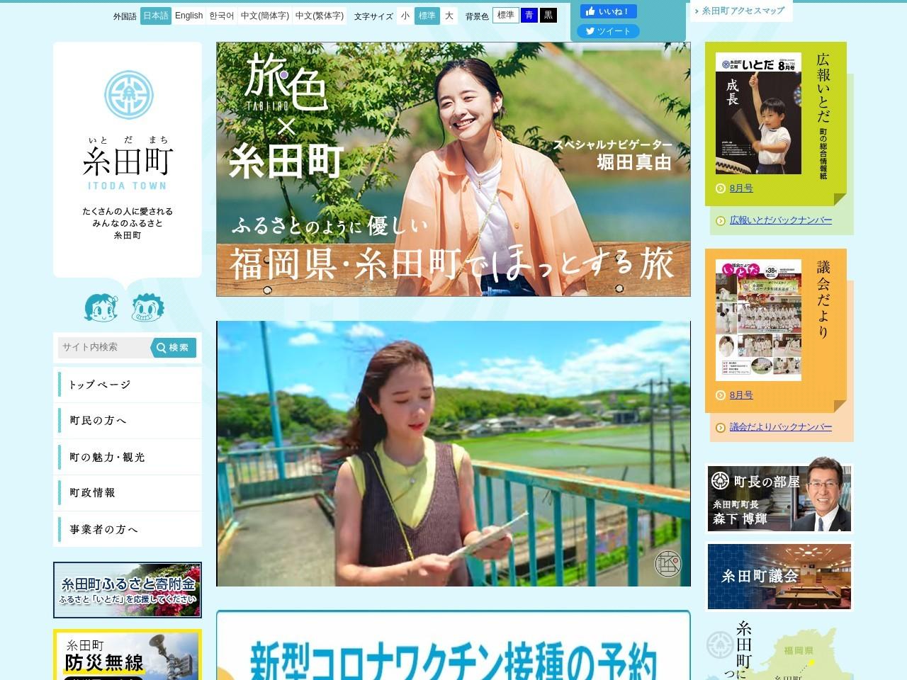Screenshot of www.town.itoda.lg.jp
