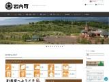 http://www.town.iwanai.hokkaido.jp/