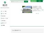 http://www.town.kagamiishi.fukushima.jp/
