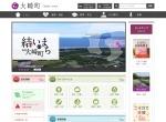 Screenshot of www.town.kagoshima-osaki.lg.jp