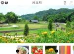 Screenshot of www.town.kahoku.yamagata.jp