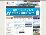 http://www.town.kaminokuni.lg.jp/